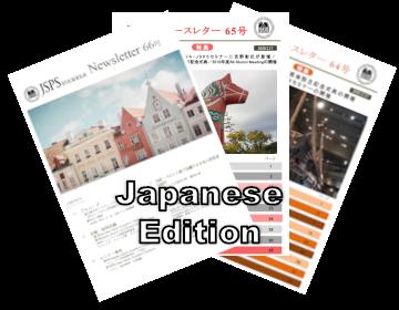 newsletter top JP